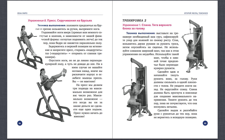 Hogy lehet izmot veszíteni? (2. oldal)
